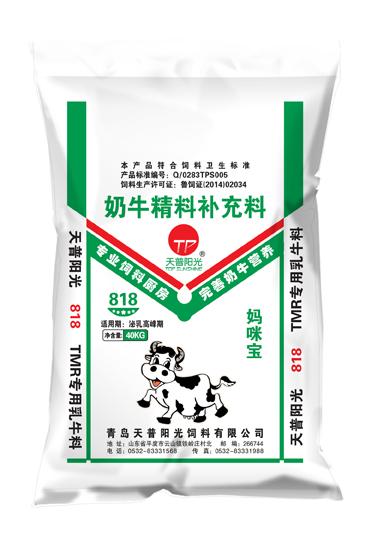TM R专用乳牛料
